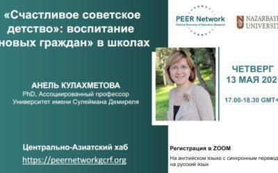 «Счастливое советское детство»: формирование «новых граждан» в школах – онлайн семинар
