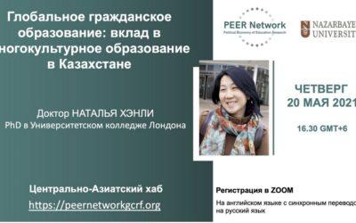 Глобальное гражданское образование: вклад в многокультурное образование в Казахстане – онлайн исследовательский семинар