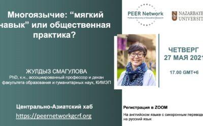 """Многоязычие: """"мягкий навык"""" или общественная практика? – онлайн исследовательский семинар 27 мая"""