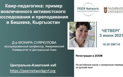 Квир-педагогика: пример вовлеченного активистского исследования и преподавания в Бишкеке, Кыргызстан – онлайн семинар 3 июня