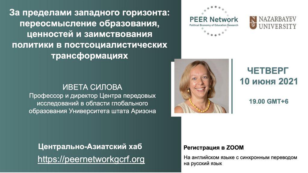10th of June seminar poster in Russian