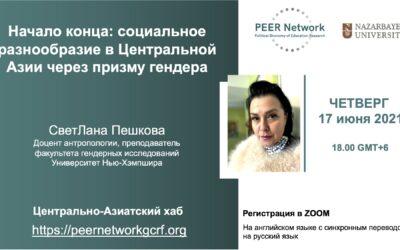 Начало конца: социальное разнообразие в Центральной Азии через призму гендера – онлайн семинар 17 июня