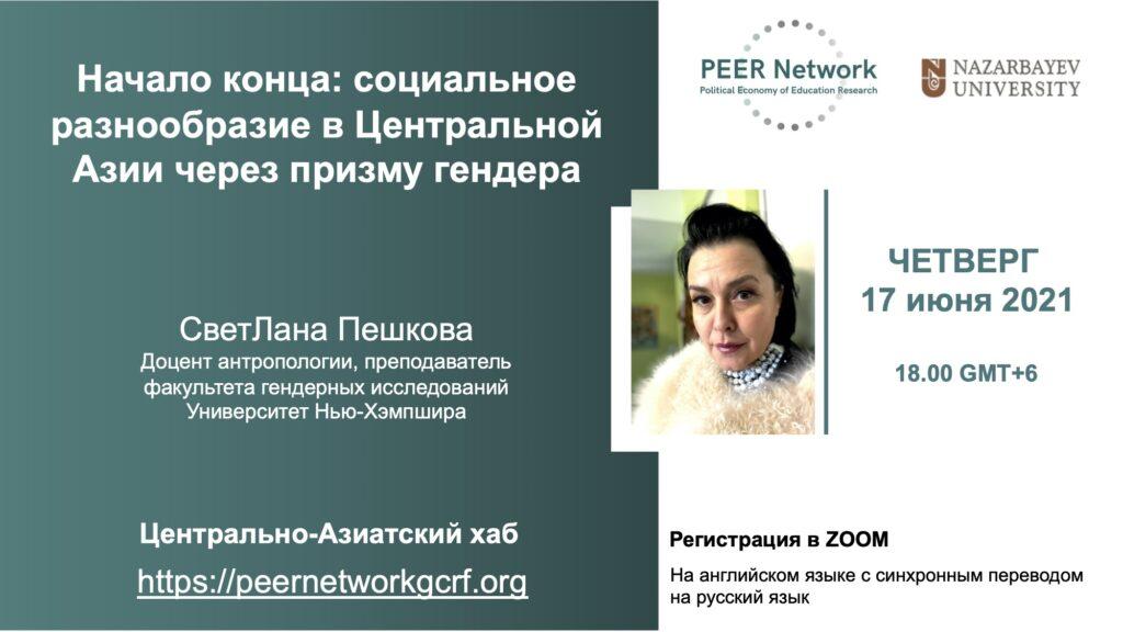 17th of June Seminar in Russian