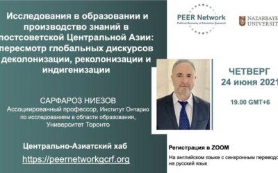 Исследования в образовании и производство знаний в постсоветской Центральной Азии: пересмотр глобальных дискурсов деколонизации, реколонизации и индигенизации – онлайн семинар 24 июня
