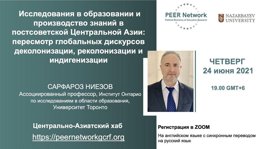 Poster for 24th of June Seminar (in Russian)