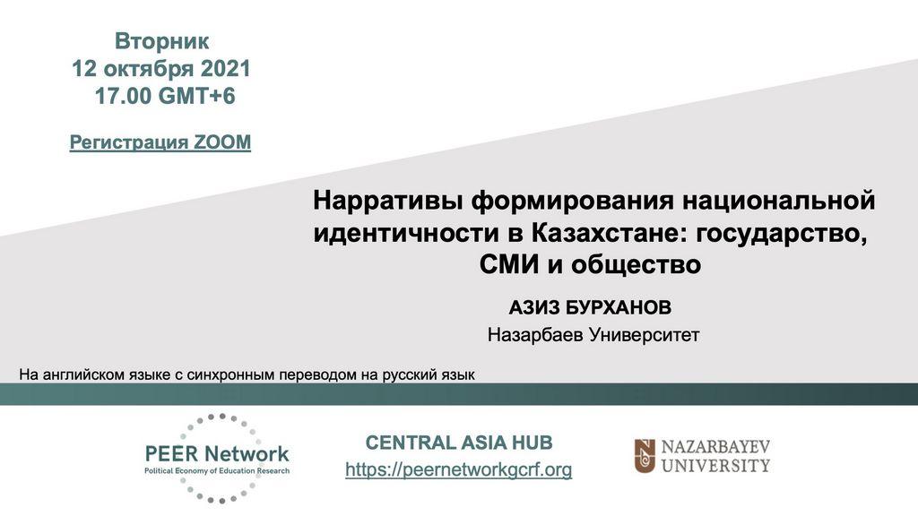 12 October seminar poster in Russian