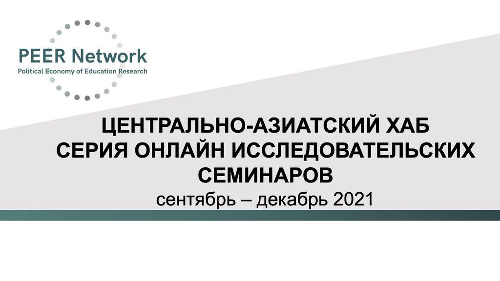 Центрально-Азиатский Хаб Серия Онлайн Исследовательских Семинаров Сентябрь-декабрь 2021