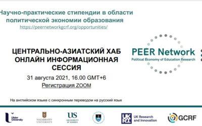 Заинтересованы в проведении исследований в области политической экономии образования? Присоединяйтесь к нашей информационной сессии, обьявляющей о стипендиях!
